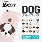 iPhoneケース 犬 可愛い 犬柄 Dog ガーリー au iPhone iPhone7 iPhone8 iPhone8Plus (あすつく)(ネコポス配送)