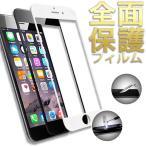 全面保護フィルム 今だけ大特価! ガラスフィルム iPhone7 iPhone6 iPhone7Plus iPhone6plus 全面保護 液晶保護強化ガラスフィルム(あすつく)(ネコポス配送)