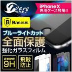 iPhoneX 保護フィルム ブルーライトカット iPhone8 iPhone8Plus iPhone7  Baseus正規品 全面保護 強化ガラスフィルム 液晶保護シート (あすつく)(ネコポス配送)