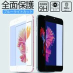 (あすつく) iPhone 全面保護 ガラスフィルム ブルーライトカット iPhone11 多機種対応 iPhoneX iPhone8 iPhone7 iPhone6 Plus 保護フィルム