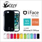 iPhone7 iPhone7Plus ケース iface First Class  アイフェイス 耐衝撃 ファーストクラス ケース 全11色 (正規品)(保証あり)(あすつく)(ネコポス配送)