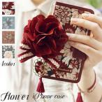 (送料無料) iPhoneケース フラワー 花柄 手帳 手帳型 iPhoneX iPhone7Plus/8Plus iPhone6/7/8 レトロ アイフォンケース スマホ