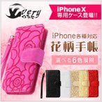 iPhone ケース 手帳 ローズ柄 ストラップ付 iPhone7 iPhone7Plus iPhone6/6s iPhone6Plus/6sPlus iphone5/5s/SE女子力(あすつく)(ネコポス配送)