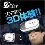 VRゴーグル VR box 3Dメガネ 3D眼鏡 3D グラス VRボックス ゲーム 3DVR ゴーグル スマホゴーグル VRボックススマートフォン(宅急便)(送料別)
