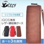 (あすつく) アイコス ケース IQOS iQOS ケース レザー調 革調 ホルダー 電子タバコ カバー 人気アイコス 専用収納 キー 可愛い おしゃれ