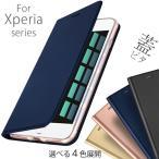 (あすつく)  Xperia Xperia1 XZ3 XZ1Compact ケース 手帳型 XZ2 XZ  XZPremium エクスペリア シンプル 軽量 薄い 手帳型ケース 財布型