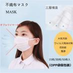 国内発送 立体 個包装 ダブルワイヤー マスク 不織布 三層構造 15枚 30枚 50枚 霧を防ぐ 子供 女性 病気対策 使い捨て 花粉症 ウィルス飛沫対策