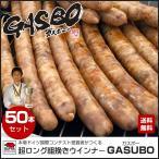 ●まとめ買い・共同購入用  ・九州産豚肉を20ミリの粗挽きにし、天然腸と磯塩で、1本100グラム長さ約25センチのロングウインナー...