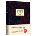 百年の孤独 百年孤独 ガルシア-マルケス 中国語簡体字版