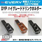 【ピアノブラック】DYP ハイグレードドリンクホルダー 新型エブリイバンDA17V(H27/2〜)JOINターボ専用