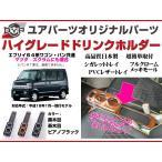 【黒木目】ハイグレードドリンクホルダー エブリイバン/ワゴンDA64系(H17/8〜) DYPユアパーツオリジナルテーブル