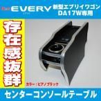 【エブリイワゴンDA17W専用】コンソールテーブル ピアノブラック 新型 エブリイ ワゴン (H27/2-) USB付き センターコンソール DYP iphone6/7が置けます!