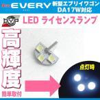 LEDライセンスランプ エブリイ ワゴン DA17W (H27/2〜) DYPオリジナル ナンバー灯