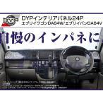 【黒木目】DYP インテリアパネル24P エブリイワゴンDA64W/エブリイバンDA64V(H17/8〜)