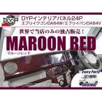 【マルーンレッド】DYPインテリアパネル24P エブリイワゴンDA64W/エブリイバンDA64V(H17/8〜)ジョイン/ジョインターボ