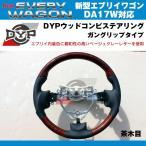 【茶木目】DYP ウッドコンビステアリング ガングリップ 新型エブリイワゴンDA17W(H27/2〜)純正エアバッグ対応