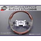 【茶木目】DYP ウッドコンビステアリング ガングリップ エブリイワゴンDA64W/エブリイバンDA64V(H17/8〜)純正エアバッグ対応