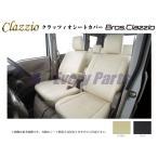 【アイボリー】Clazzio クラッツィオシートカバーNEW Bros.Clazzio 新型 エブリイ バン DA17V (H27/2〜) JOIN / JOINターボ