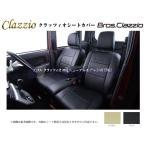 【ブラック】クラッツィオシートカバーNEW Bros.Clazzio エブリイ バン DA17V (H27/2〜)GA / PA / PC