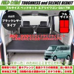 受注生産納期7〜10日【ブラックレザータイプ】Field Strikeフルサイズベッドキット エブリイワゴンDA17W