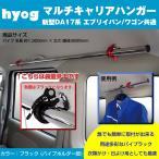 【サーフボードやルアーロッド積載に!】マルチキャリアハンガー 黒 新型 エブリイ ワゴン バン DA17V/W (H27/2-)