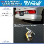 【パールホワイト(Z7T)】SHINKE シンケ リアアンダースポイラー マフラーレスカッター付 新型 エブリイ ワゴン DA17 W (H27/2〜)