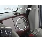 DYPエアコンメッキリング2P エブリイワゴンDA64W(H17/8〜)