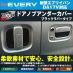 ドアノブアンダーカバー 新型 エブリイ バン DA17 V (H27/2〜) DYPオリジナル ドアノブの保護に!