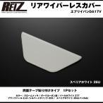 【スペリアホワイト 26U】REIZ ライツ リアワイパーレスカバー1P 新型 エブリイ バン DA17 V (H27/2-)