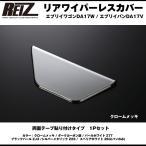【クロームメッキ】REIZ ライツ リアワイパーレスカバー1P 新型 エブリイ ワゴン DA17W (H27/2-)