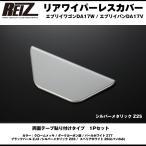 【シルバーメタリック Z2S】REIZ ライツ リアワイパーレスカバー1P 新型 エブリイ バン DA17 V (H27/2-)