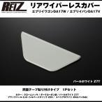 【パールホワイト Z7T】REIZ ライツ リアワイパーレスカバー1P 新型 エブリイ ワゴン DA17W (H27/2-)