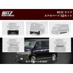 【未塗装】REIZ ライツエアロパーツ5点セット エブリイバンDA64V専用(H17/8-)