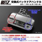 【クローム】REIZ ライツ 交換式バックドアハンドル1P 新型エブリイバンDA17V(H27/2〜)