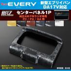 【黒木目】REIZ ライツ センターパネル1P 新型 エブリイバン DA17 V (H27/2〜) 純正AM/FMラジオ専用パネル PC/PA/GA