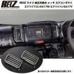 REIZ ライツ 純正交換式 メッキ エアコンダクト 左右セット 新型 エブリイ ワゴン DA17 W(H27/2-)