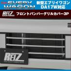 REIZ ライツ フロントバンパーグリルカバー3P 新型 エブリイ ワゴン DA17 W (H27/2〜)