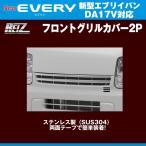 REIZ ライツ フロントグリルカバー 2P 新型 エブリイ バン DA17 V(H27/2〜)