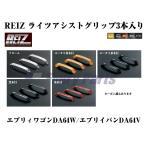 【ユーカリ茶木目】REIZ ライツアシストグリップ3本入り エブリイワゴンDA64W/エブリイバンDA64V(H17/8〜)