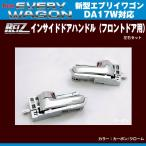 【クローム】REIZ ライツ インサイドドアハンドル(フロントドア用) 新型エブリイワゴンDA17W(H27/2〜)