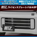 REIZ ライツ ライセンスプレートパネル2P 新型 エブリイ ワゴン DA17 W (H27/2-)