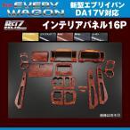 【茶木目】REIZ ライツインテリアパネル16P 新型 エブリイ バン DA17 V(H27/2〜)