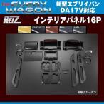 【カーボン】REIZ ライツインテリアパネル16P 新型 エブリイ バン DA17 V(H27/2〜)