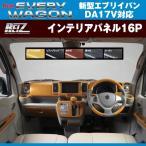 【ユーカリ茶木目】REIZ ライツインテリアパネル16P 新型 エブリイ バン DA17 V(H27/2〜)