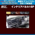 【黒木目】REIZ ライツインテリアパネル16P 新型 エブリイ ワゴン DA17 W(H27/2〜)