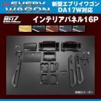 【カーボン】REIZ ライツインテリアパネル16P 新型 エブリイ ワゴン DA17 W(H27/2〜)