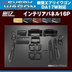 【ピアノブラック】REIZ ライツインテリアパネル16P 新型 エブリイ ワゴン DA17 W(H27/2〜)