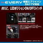 【ランプLEDカラー:グリーン】REIZ ライツ LEDポジションON/OFFスイッチ 新型エブリイバンDA17V(H27/2〜)