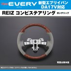 【茶木目】REIZ ライツ ガングリップ コンビ ステアリング 新型 エブリイ バン DA17 V(H27/2〜)