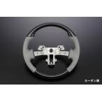 【カーボン】REIZ ライツ ガングリップ コンビ ステアリング 新型 エブリイ バン DA17 V(H27/2〜)